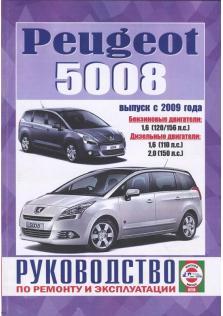 Peugeot 5008 с 2009 года