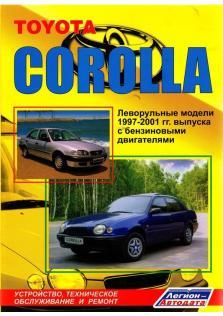 Руководство по ремонту и эксплуатации Toyota (Тойота) Corolla бензин с 1997 по 2001