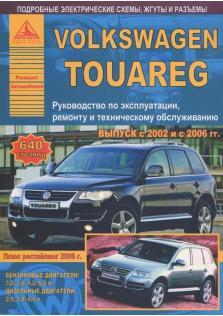 Volkswagen Touareg с 2002 по 2006 г.в.