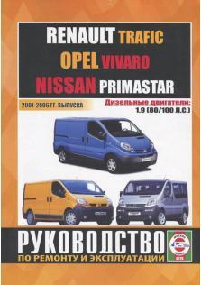 Renault Trafic / Opel Vivaro / Nissan Primaster