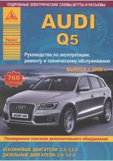 Audi Q5 с 2008 года