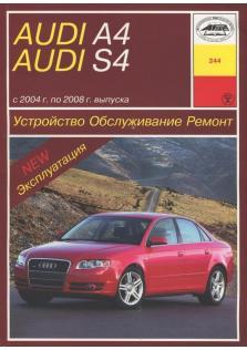 Audi A4 / S4 с 2004 по 2008 г.в.