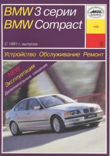 BMW 3 серии / Compact с 1991 года