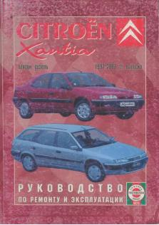 Citroen Xantia с 1992 по 2002 г.в.