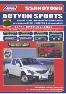 Ssang Yong Actyon Sports с 2006 года