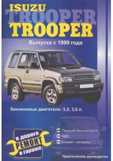 Isuzu Trooper с 1999 года