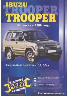 Руководство по ремонту и эксплуатации Isuzu Trooper с 1999 года