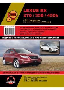 Руководство по ремонту и эксплуатации Lexus RX 270, 350, 450h c 2010 года (c учетом обновления 2012 года)