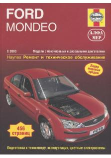 Ford Mondeo с 2003 года