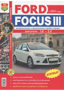 Ford Focus lll с 2011 г.в.