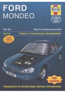 Ford Mondeo с 1993 по 1999 г.в.