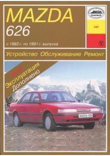 Руководство по ремонту и эксплуатации Mazda 626 с 1983 по 1991 г.в.