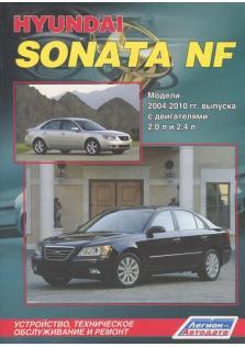 Hyundai Sonata NF с 2004 по 2010 г.в.