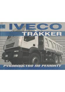 Руководство по ремонту и эксплуатации грузовых автомобилей Iveco Trakker с 2005 года