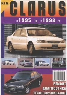 Kia Clarus с 1995 по 1998 г.в.