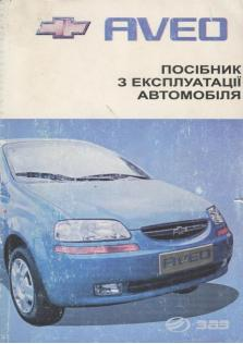Chevrolet Aveo с 2003 года