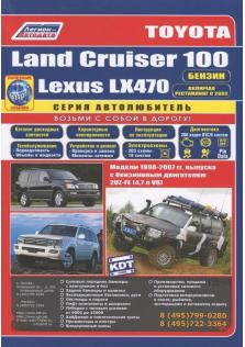 Руководство эксплуатации, техническому обслуживанию и ремонту TOYOTA LAND CRUISER 100, Lexus LX 470 с 1998 по 2007 год с каталогом расходных запасных частей
