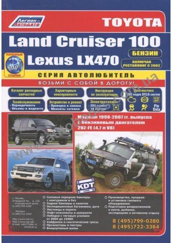 Land Cruiser с 1998 по 2007 г.в.