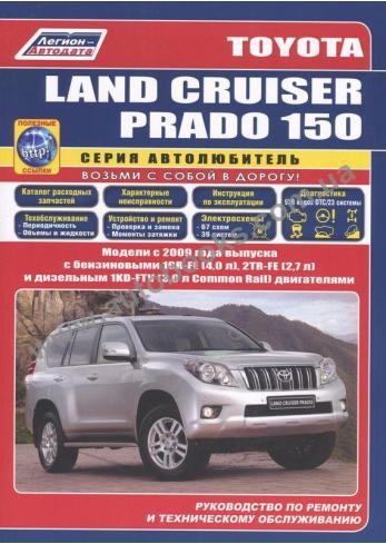 Land Cruiser Prado с 2009 года
