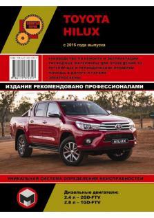 Toyota Hilux с 2015 г.