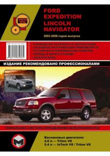 Ford Expedition / Lincoln Navigator с 2003 - 2006 г.в.
