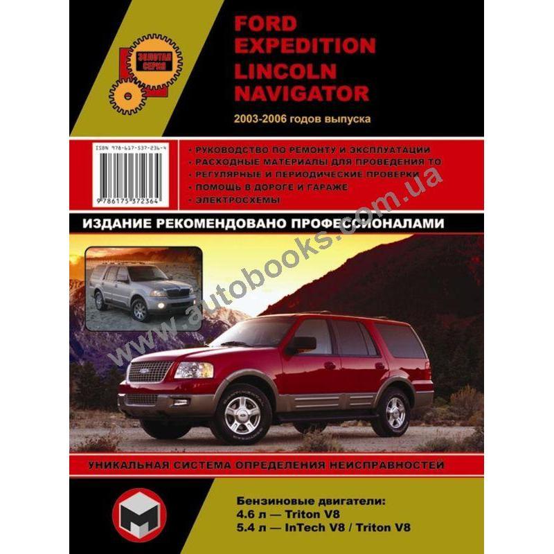 Руководство Ford Explorer 2000 2006 Автолитература