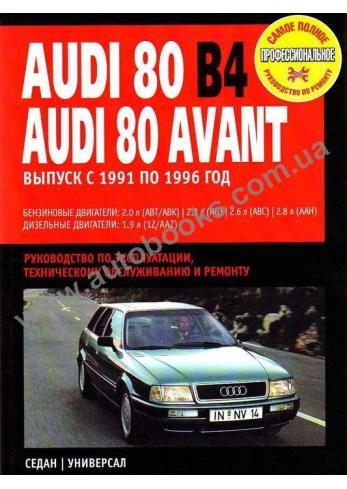 80 с 1991 года по 1996