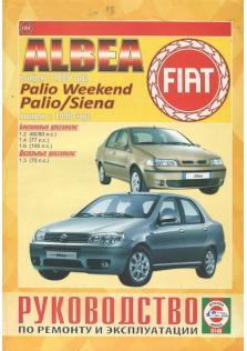 Руководство по ремонту и эксплуатации Fiat Albea с 2005 года Palio Weekend, Palio, Siena с 1998 года