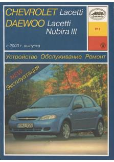 Руководство по ремонту и эксплуатации Chevrolet Lacetti / Daewoo Lacetti / Nubira lll с 2003 года