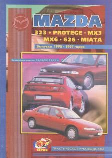 Руководство по ремонту и эксплуатации Mazda 323 / Protege / MX 3 / MX 6 / 626 / Miata с 1990 по 1997 г.в.
