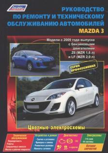 Руководство по ремонту и эксплуатации Mazda 3 с 2009 года