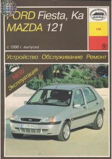 Ford Fiesta / Ka / Mazda 121 с 1996 года