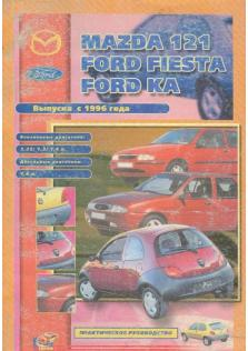 Руководство по ремонту и эксплуатации Mazda 121, Ford Fiesta, KA с 1996 года