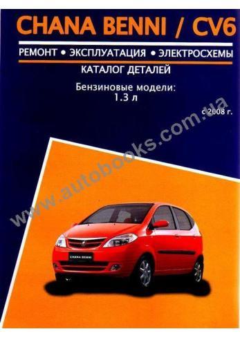 Benni-CV6 с 2008 года