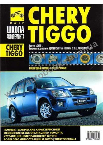 Tiggo с 2005 года