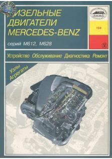 Mercedes-Benz серий M612, M628
