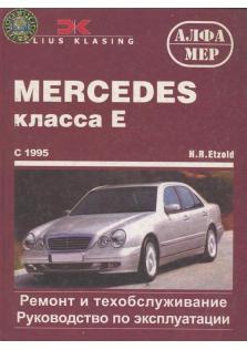 Mercedes-Benz класса E с 1995 года