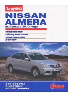 Nissan Almera с 2013 года