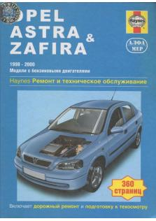 Opel Astra / Zafira с 1998 по 2000 г.в.
