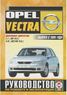 Opel Vectra с 1995 года (Дизель)