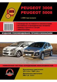Peugeot 3008 / 5008 c 2009 года
