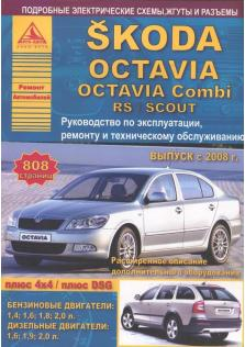 Руководство по ремонту и эксплуатации Skoda Octavia / Octavia Combi / RS / Scout с 2008 года