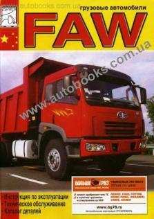 Руководство по эксплуатации и техническому обслуживанию грузовых автомобилей FAW с каталогом деталей