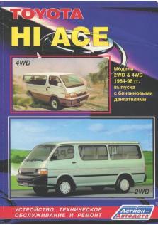 Toyota Hi Ace с 1984 по 1998 г.в.