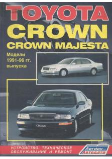 Toyota Crown / Crown Majesta