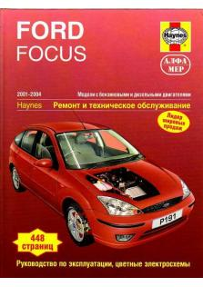 Focus с 2001 года по 2004