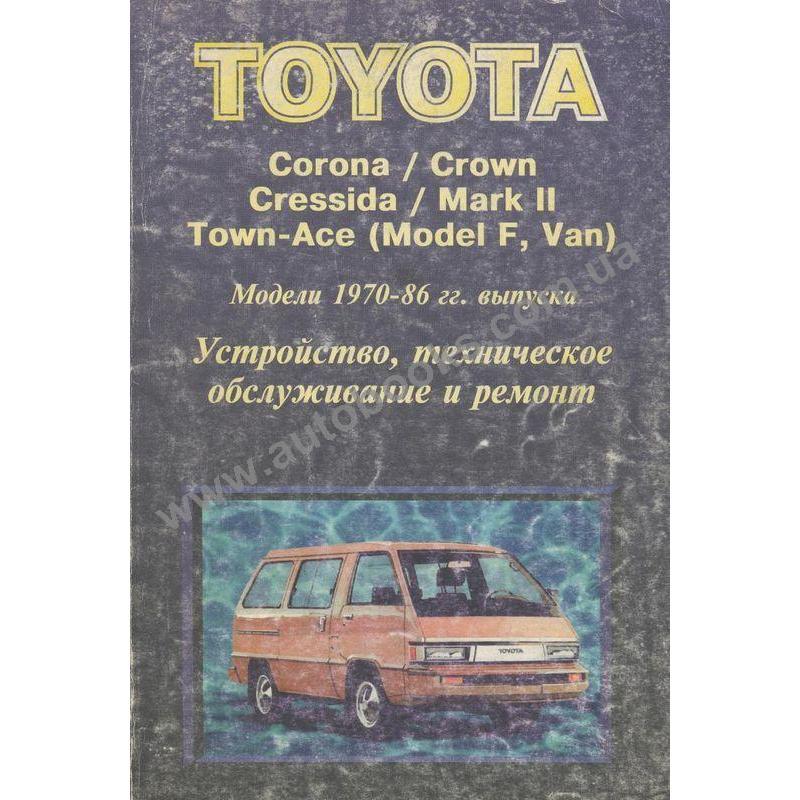 Книга для Руководство по ремонту и эксплуатации Toyota Corona / Crown / Cressida / Mark ll / Town-Ace (Model F, Van) с 1970 по 1