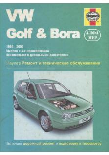 VW Golf / Bora с 1998 по 2000 г.в.