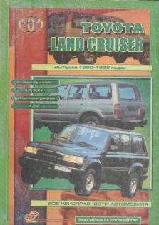 Toyota Land Cruiser с 1990 по 1998 г.в.