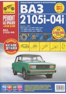 ВАЗ 2105i-04i с 1984 года